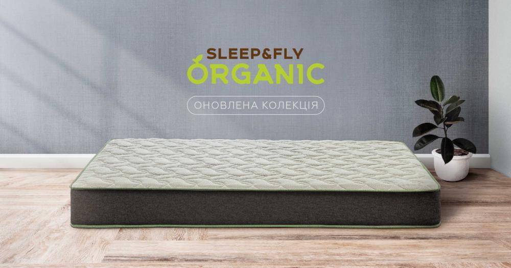 Sleep & Fly Organic: обновленная коллекция