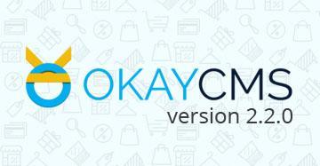 OkayCMS 2.2.0