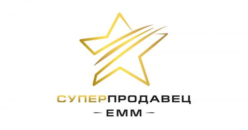 Суперпродавец ЕММ