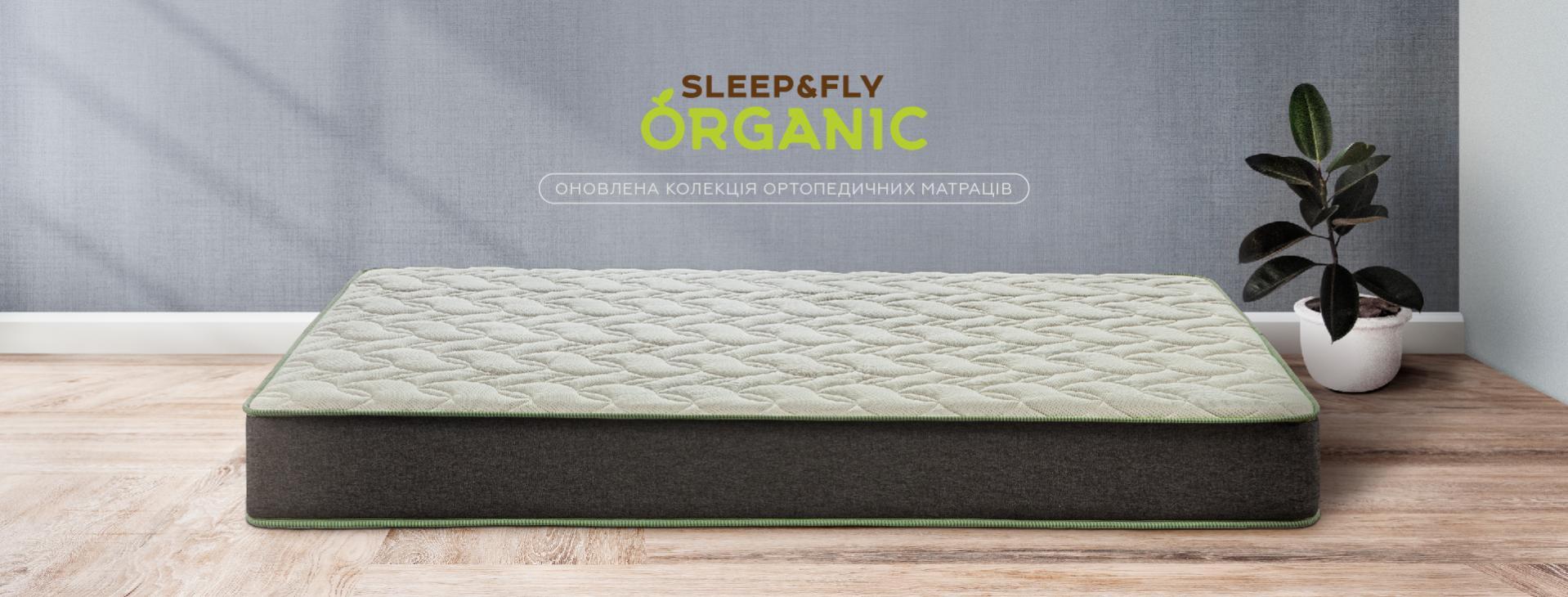Оновлена колекція ортопедичних матраців Organic